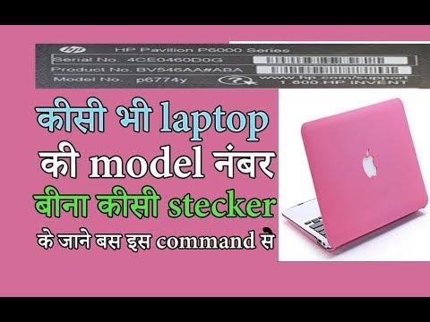 how to see laptop model without sticker || सीखे  बीना sticker के laptop model कैसे पता करे