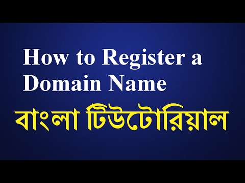 How to Register a Domain Name | Bangla Tutorial | Domain Name Registration Process