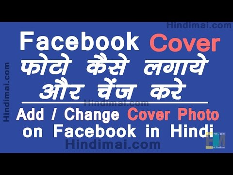 How To Add or Change Cover Photo on Facebook in Hindi