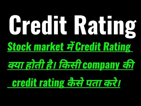 what is credit rating agency!how to find stock credit rating in stock market!