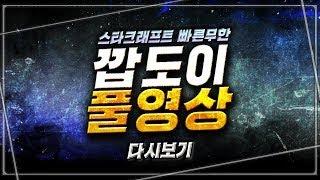 2020.7.10(금)  『깝도이 생방송 Live』 스타 빨무 팀플 스타크래프트 리마스터 실시간