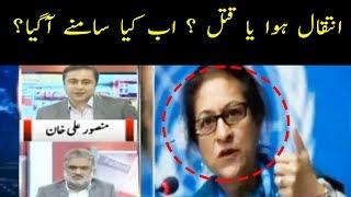 Asma Jehangir Kon Thin Aur Kiya Hua Un Kay Sath ??? | To The Point With Mansoor Ali Khan
