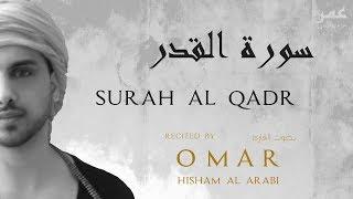 SURAH AL QADR - TAJWEED (हिंदी) سورة القدر- عمر هشام العربي