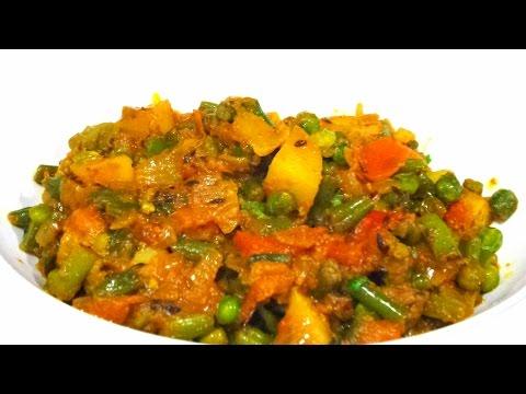 Mix Vegetable Sabzi Recipe   मिक्स वेजिटेबल सब्जी   Indian style vegetable recipe   VEGAN RECIPE  