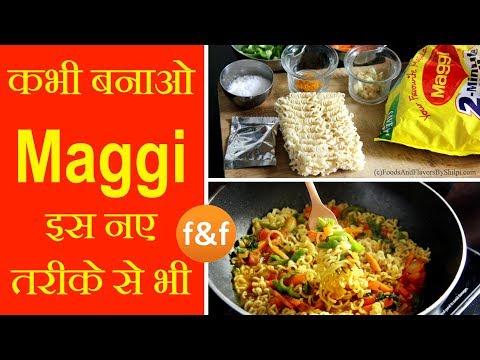 मैगी बनाओ इस नए तरीके से   New Maggi recipe with vegetables   Recipes for kids breakfast
