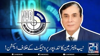 Chairman NAB Takes Notice On Outsourcing Nandipur Power Project | 24 News HD