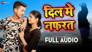 दिल मे नफरत Dil Me Nafrat - Full Audio | Abhishekh Choubey (Shivam) | Ashish Verma