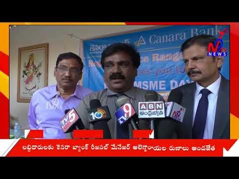 Canara Bank mega MSME Day | Mudra Loan| Cheque Distribution || N9tv