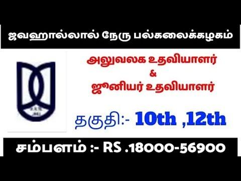 ஜவஹால்லால் நேரு பல்கலைக்கழகம்    அசிஸ்டண்ட் வேலை    தகுதி:- 10,12th pass    salary 56,000 ....