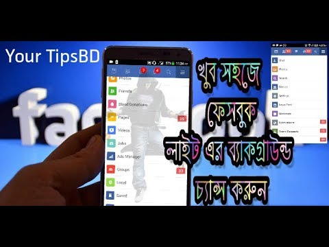 How To Change Facebook Lite Background Full Tutorial 2018 -Your TipsBD