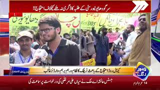 Degree issues could not solved YET! UOS Lahore Campus student on Protest once again`