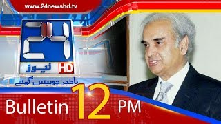 News Bulletin | 12:00 PM | 15 July 2018 | 24 News HD