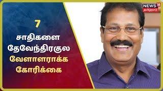 பள்ளர், குடும்பர் உள்ளிட்ட 7 சாதிகளை தேவேந்திரகுல வேளாளராக்க கோரிக்கை | Tamil News