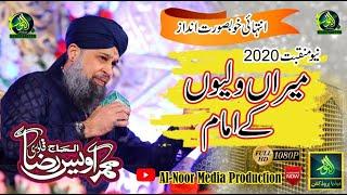 Meeran Waliyon Ke Imam    Owais Raza Qadri    Complete Lyrics   Manqabat2020 Alnoor Media03457440770