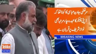Murtaza Javed Abbasi order to workers about Imran Khan murderer: Reporter Azam Khan