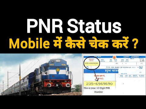 How To Check IRCTC PNR Status On Mobile || PNR स्टेटस मोबाइल में कैसे चेक करें।