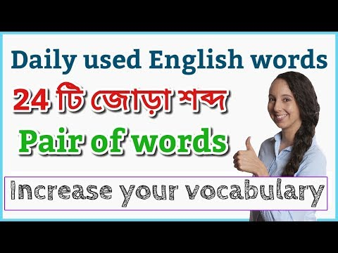Daily used English words | Increase your vocabulary | Pair of words | জোড়া শব্দ