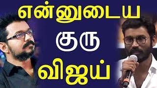 Vijay Sir's Calmness i like most and He is my Friend says Dhanush | என்னுடைய குரு விஜய்- தனுஷ்
