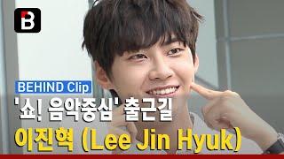 이진혁 (Lee Jin Hyuk), '쇼! 음악중심' 출근길 [비하인드]