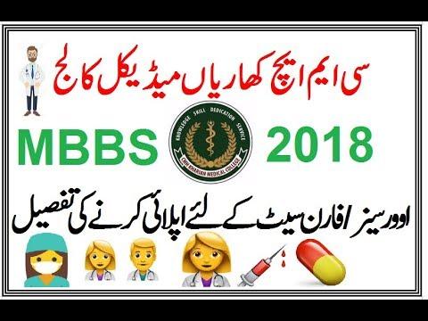 CMH Khariyan Medical College MBBS Admission Criteria 2018