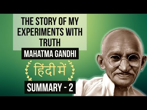 Mahatma Gandhi - The story of My experiments with Truth - Summary in HINDI - Part 2