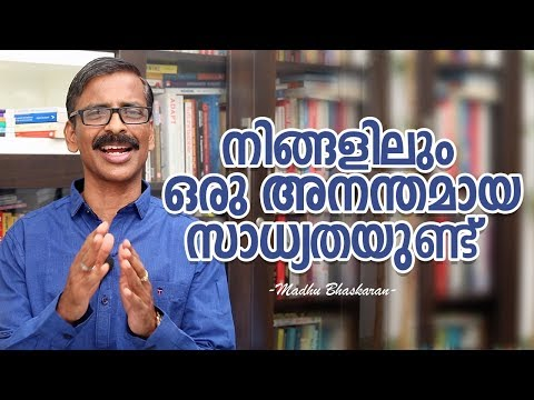 Infinite possibilities in you. Explore it. Story of Dashrath Manjhi-  Malayalam Motivation speech