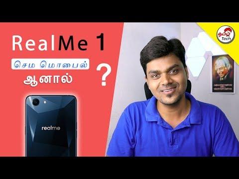 OPPO RealMe 1 - செம மொபைல் (ஆனால் ?) -  My Opinion | Tamil Tech