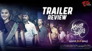 Anando Brahma Trailer Review || Taapsee Pannu, Vennela Kishore, Srinivas Reddy