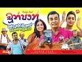 Download FULL FILM   CHOON PAAN   BANDU SAMARASINGHE   PART 2 MP3,3GP,MP4