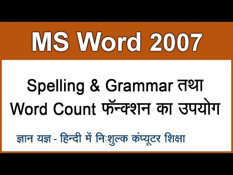 MS Word 2007 in Hindi / Urdu : Checking Spelling & Grammar And Using Word Count - 16
