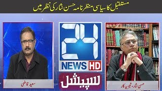 Exclusive talk with Hassan Nisar | Special Transmission | 29 December 2017 | 24 News HD