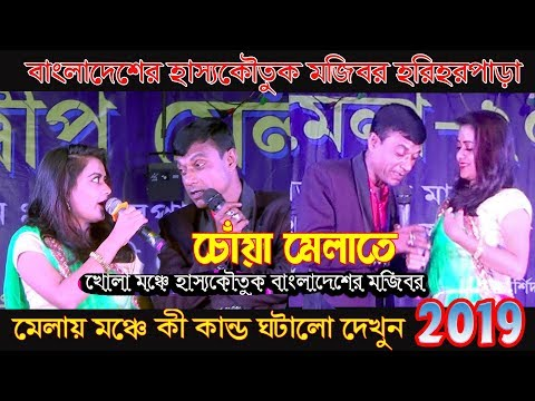 Xxx Mp4 বাংলাদেশের মজিবর মুর্শিদাবাদের হরিহরপাড়া থানায় চোঁয়ার মেলা।MOJIBOR STAGE SHOW Live Comedy 2019 3gp Sex