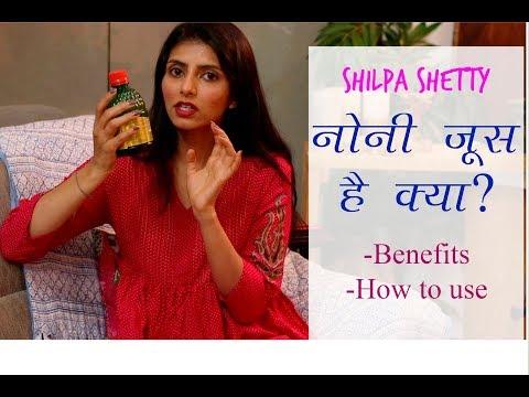 (Hindi) : Benefits Of Noni Juice : How To Have Noni Juice : Shilpa Shetty Noni Juice