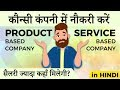 Download Difference Between Product And Service Based Company In Hindi mp3