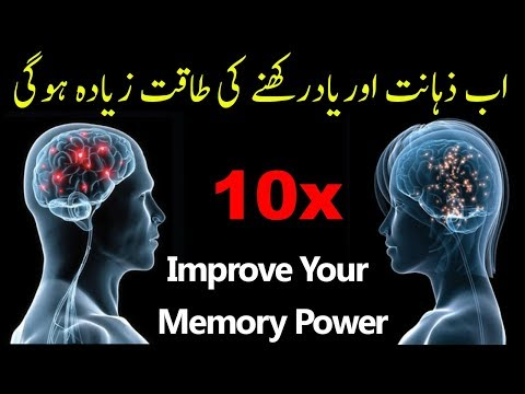 How to Improve Memory in Urdu
