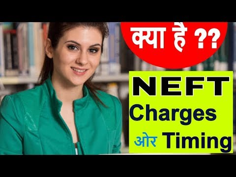 NEFT Charges of Indian Bank   What is NEFT Charges   Neft Changes SBI