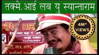 "Nepali comedy song ""I Love you syantaram"" wilson Bikram Rai by www.aamaagni.com"
