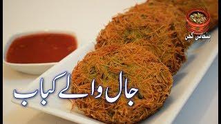 Mazedaar Jaal Walay Kabab جال والے کباب Jaalwalay Kabab, #Kabab, Ramazan Special (Punjabi Kitchen)