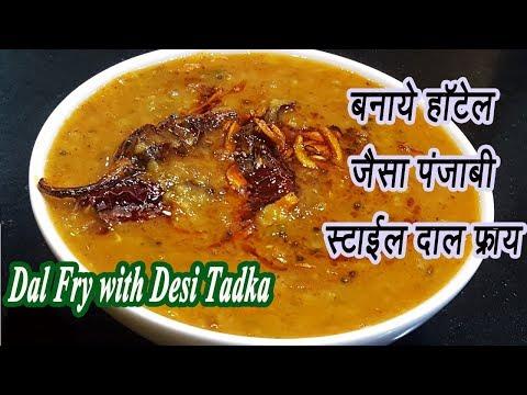Dal Fry Tadka in Hindi   होटल जैसी दाल फ्राई तड़का   Dal Punjabi Style   MadhurasRecipe   Ep - 67
