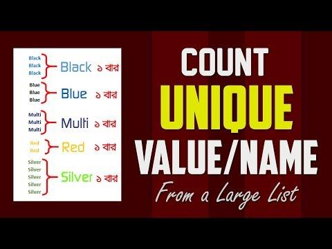 Unique Value Count || How to Count Unique Value/Data in Excel Bangla_2018