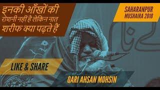 इनकी आँखों  की रोशनी नहीं है लेकिन नात क्या पढ़ते हैं  Qari Ahsan Mohsin Naat Saharanpur Mushaira