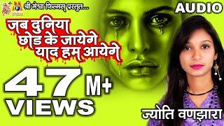 Jab Duniya Chhod Ke Jayenge  (Audio ) || Latest Hindi Sad Song  || Jyoti Vanjara ||