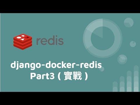 django-docker-redis-tutorial (PART 3) - redis 應用場合以及實戰