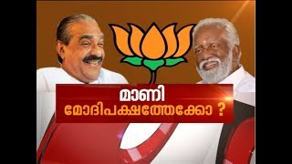 Kummanam Rajasekharan welcomes KM Mani to NDA | News Hour 18 March 2018