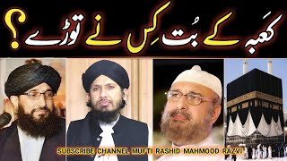 کعبہ کے بت کس نے توڑے haneef quraishi Umar faiz Qadri mufti Rashid mola Ali kabe me but kis ne toray