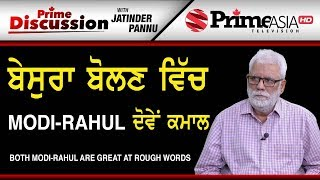 Prime Discussion (854) || Both Modi - Rahul Are Great At Rough Words