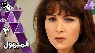 المجهول ׀ بوسي – أحمد عبد العزيز – تيسير فهمي ׀ الحلقة 03 من 32