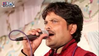 Mangal Singh | Tejaji Ke Moriya Bole | Advaniya Live | Dev Music | Latest Rajasthani Song 2017