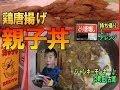 鶏唐揚げ の、親子丼! ジャンキーモンキーJr @町田古淵 (から揚げ 4個100円)