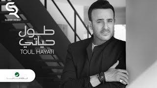 Saber Rebai ... Toul Hayati - Lyrics 2019 | صابر الرباعي  ... طول حياتي - بالكلمات